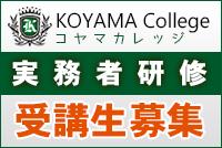KOYAMA College 実務者研修受講生募集